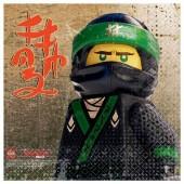 Guardanapos Ninjago Lego 16 Und